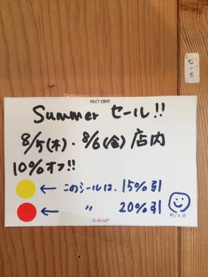 SUMMERセール♡_c0207638_18200416.jpg
