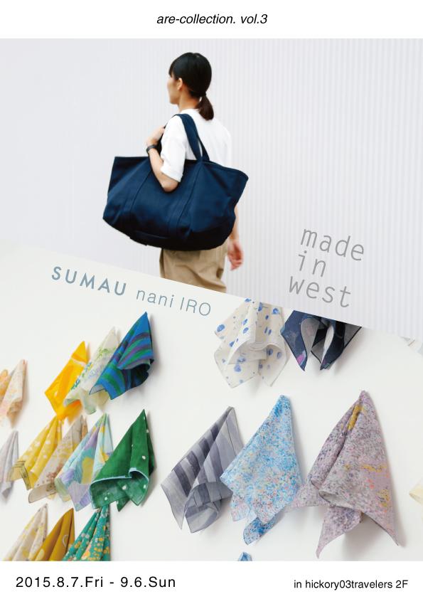 【made in west】【SUMAU nani IRO】合同展!明日から!_e0031142_16422320.jpg