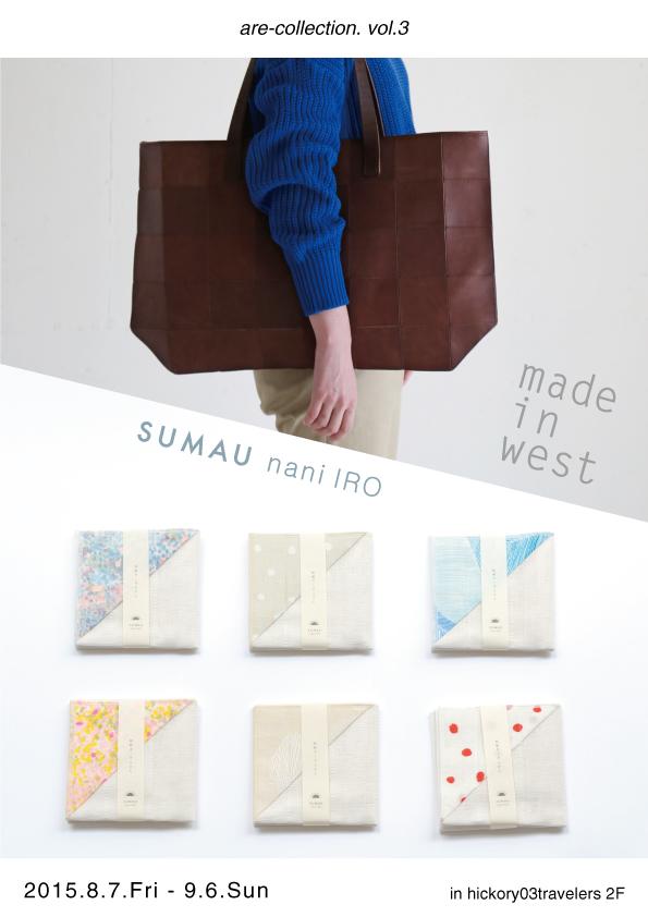 【made in west】【SUMAU nani IRO】合同展!明日から!_e0031142_16472868.jpg