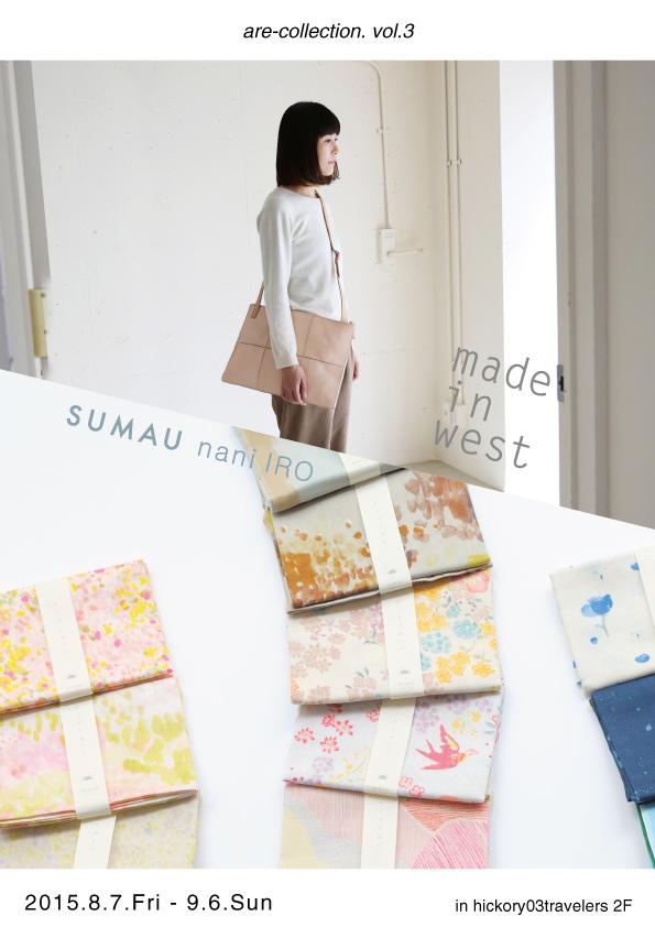 【made in west】【SUMAU nani IRO】合同展!明日から!_e0031142_16484624.jpg