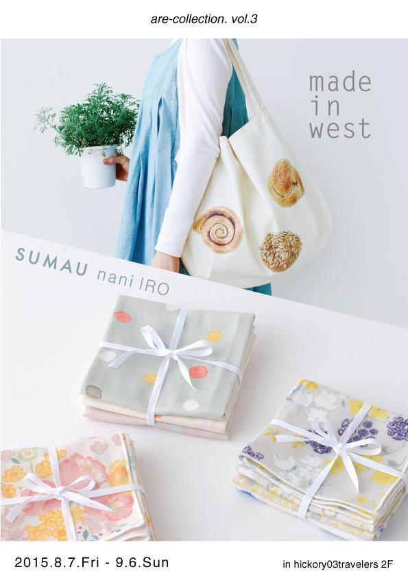 【made in west】【SUMAU nani IRO】合同展!明日から!_e0031142_16494479.jpg