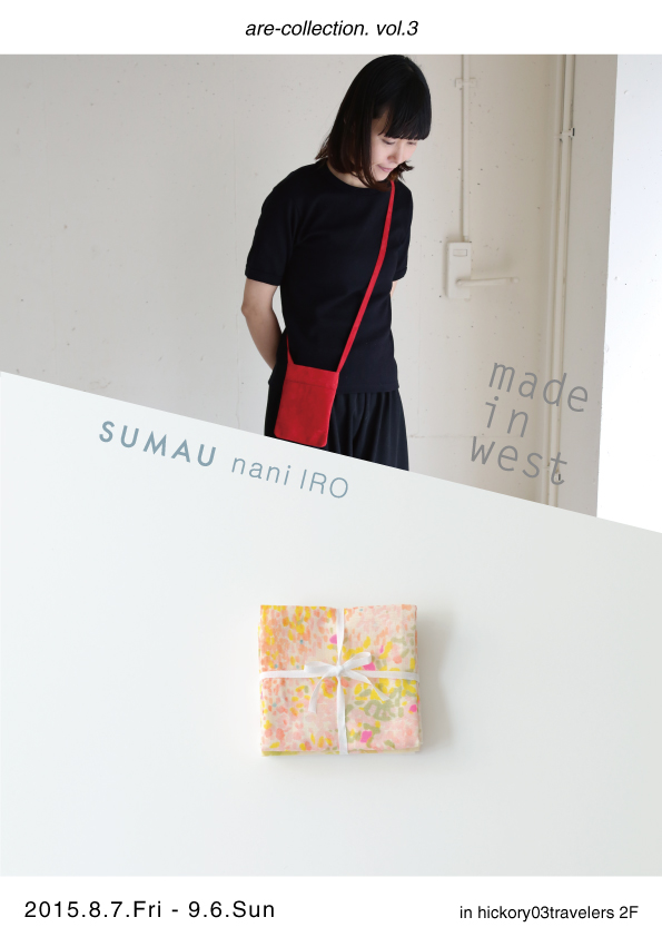 【made in west】【SUMAU nani IRO】合同展!明日から!_e0031142_1649474.jpg