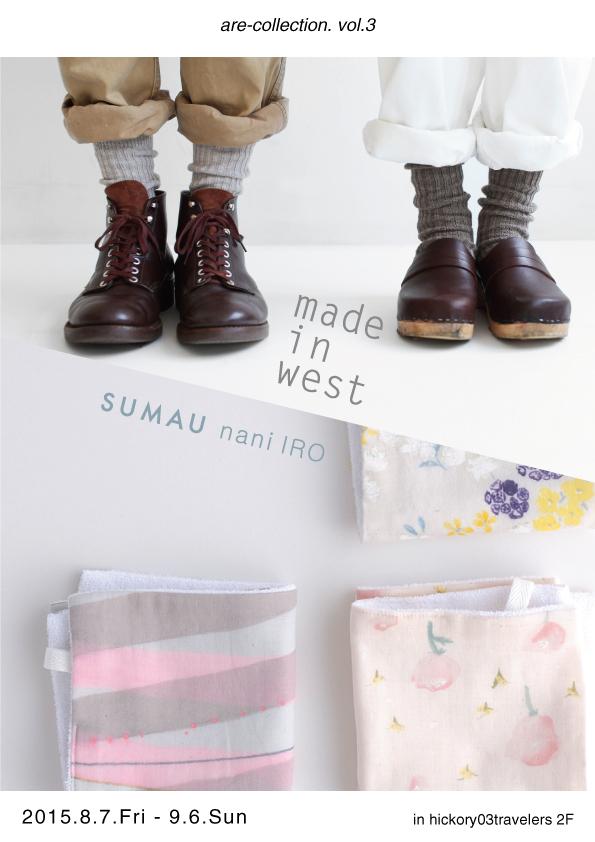 【made in west】【SUMAU nani IRO】合同展!明日から!_e0031142_16495872.jpg