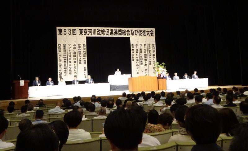 第53回東京河川改修促進連盟総会及び促進大会_f0059673_17345135.jpg
