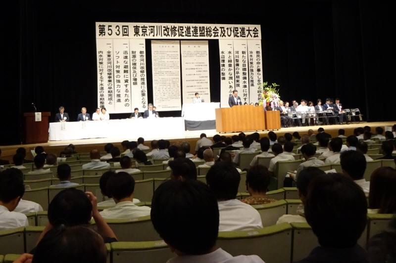 第53回東京河川改修促進連盟総会及び促進大会_f0059673_17350989.jpg