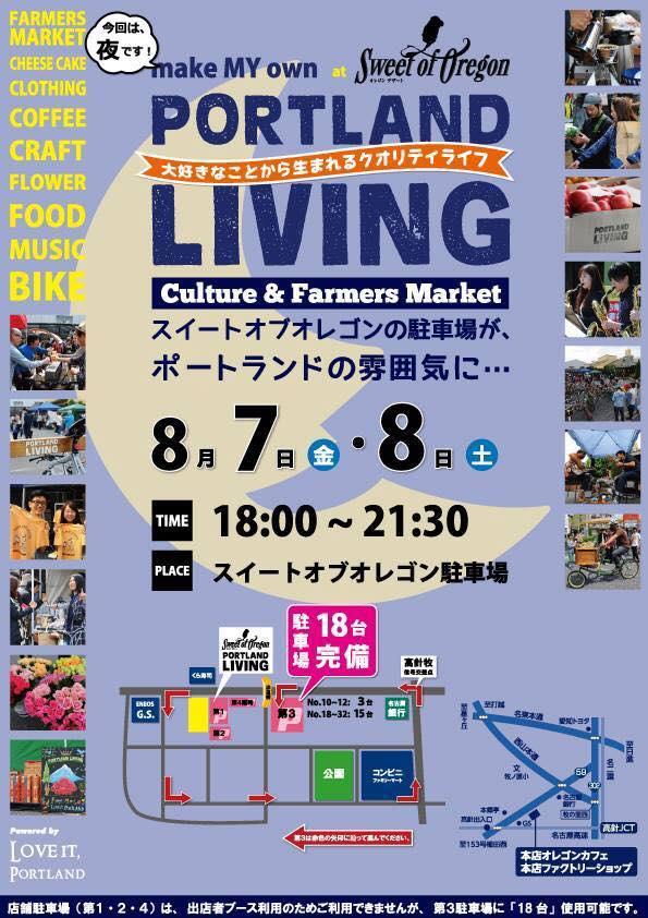 今週末「Portland Living」は初の夜開催! そして Shin・服部製作所 コバタクバイクの納車式!_f0170779_16585754.jpg