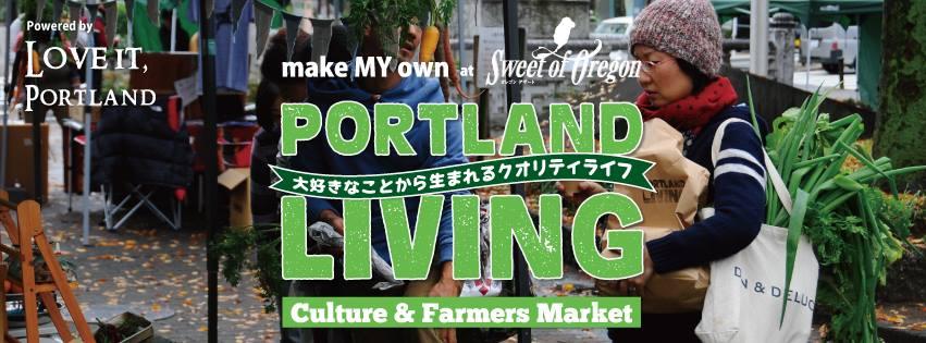 今週末「Portland Living」は初の夜開催! そして Shin・服部製作所 コバタクバイクの納車式!_f0170779_18203153.jpg