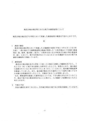 桃花台城山地区等における地下水調査について_c0191200_17262148.jpg