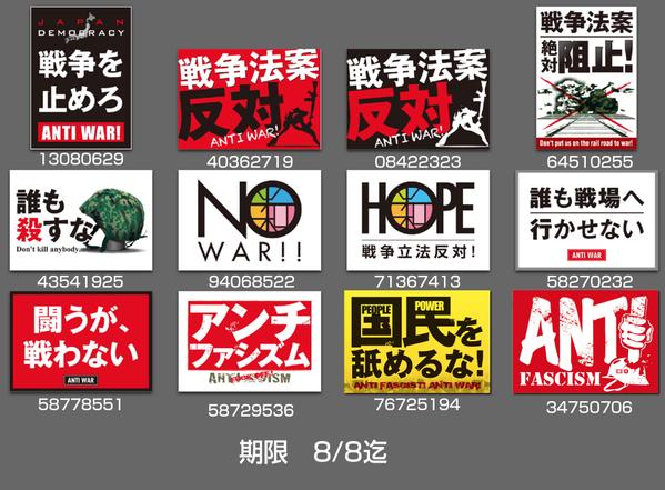 日本の戦争参加を止められるのは今だけ!国会、もしくは最寄の集会へ!_f0212121_2101623.png