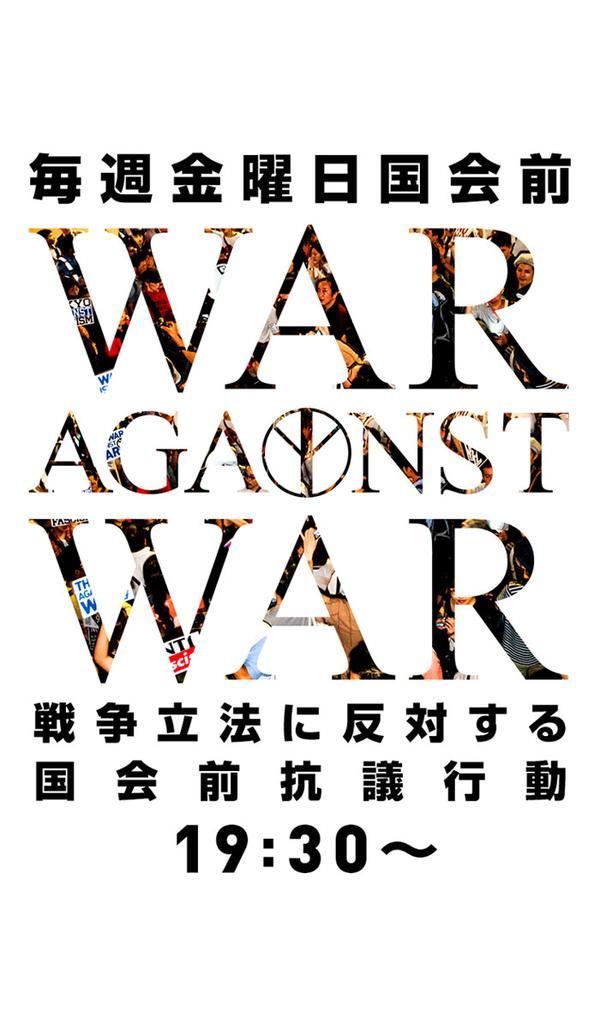 日本の戦争参加を止められるのは今だけ!国会、もしくは最寄の集会へ!_f0212121_2125440.jpg