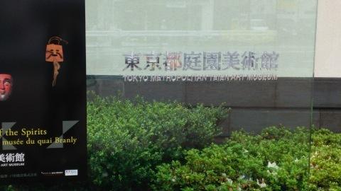 東京で美術館巡り_e0184224_16365680.jpg