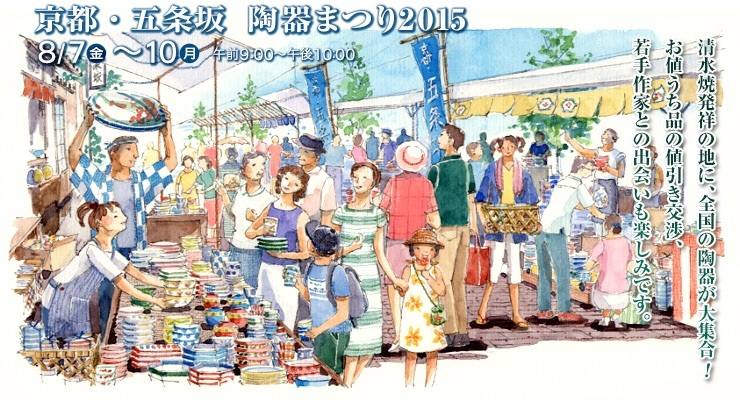 京都 五条坂陶器まつり出展のお知らせ_d0269941_09150134.jpg