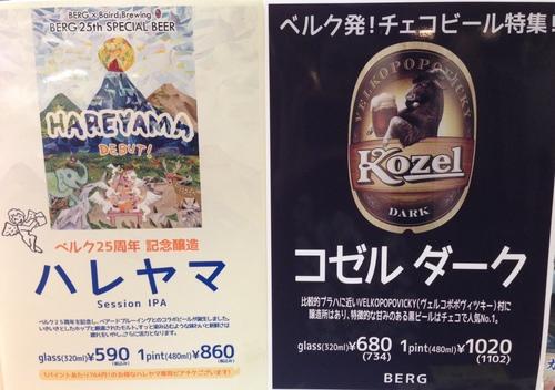 """【樽生なう!】チェコビール第3弾!\""""コゼル ダーク\""""チェコの黒ビールナンバーワン!ベルク×ベアード\""""ハレヤマ\""""25周年オリジナルビール!飲むなら今!_c0069047_1145538.jpg"""