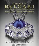 アート オブ ブルガリ  130年にわたるイタリアの美の至宝が開催_f0039351_1154535.jpg