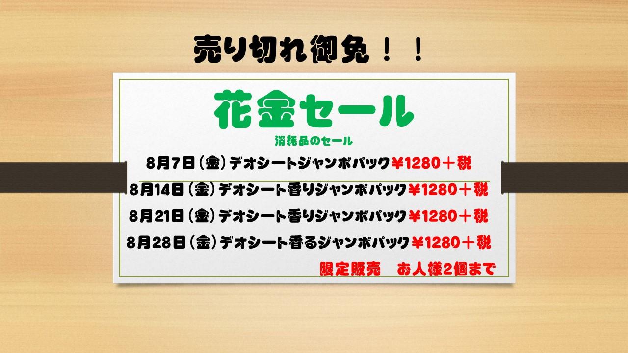 150807 花金セール&イベント告知_e0181866_9534997.jpg