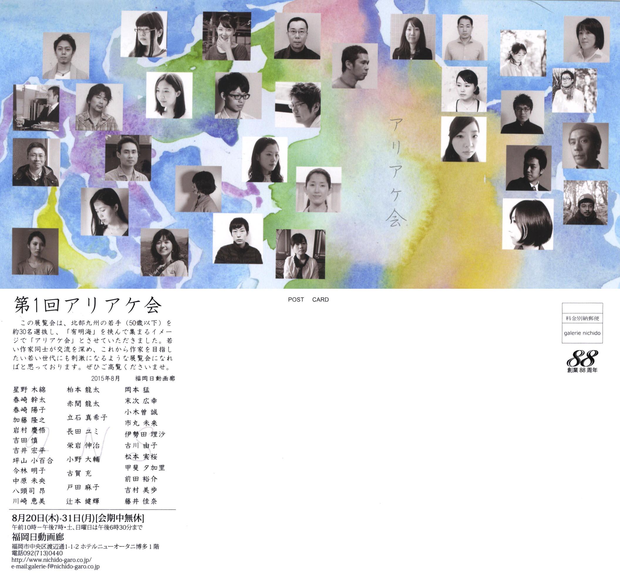 第1回 アリアケ会 8/20-31_f0176370_16422644.jpg