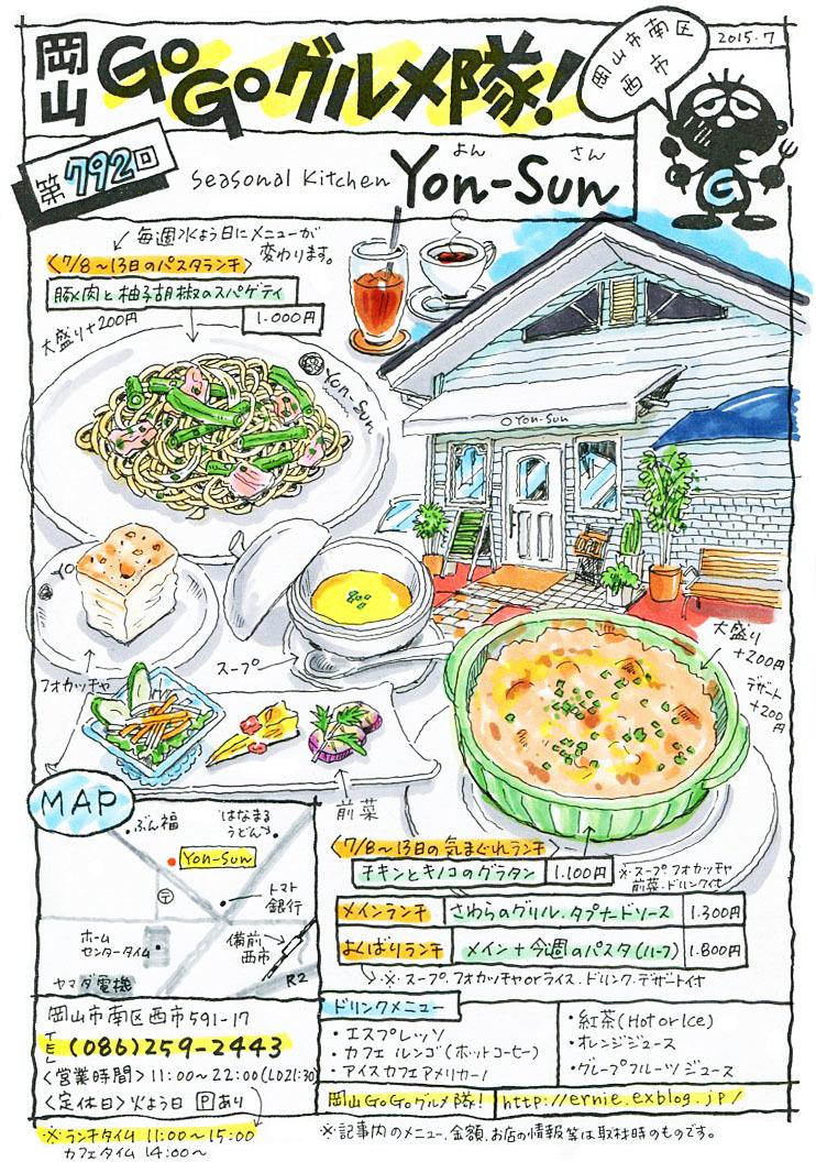 seasonal kitchen Yon-Sun(よんさん)_d0118987_15531583.jpg