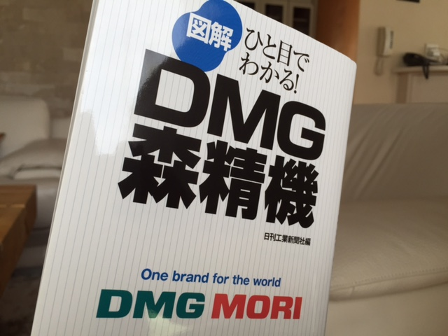 DMG MORI_a0326106_1453538.jpg