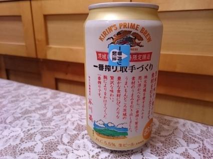 夜勤明けのビールVol.230 キリン一番搾り取手&滋賀づくり with ヤッホー柚子エール_b0042308_17374942.jpg