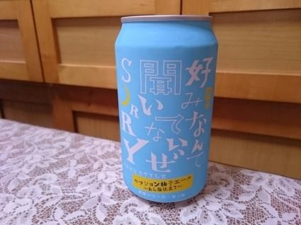 夜勤明けのビールVol.230 キリン一番搾り取手&滋賀づくり with ヤッホー柚子エール_b0042308_17375363.jpg