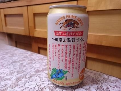 夜勤明けのビールVol.230 キリン一番搾り取手&滋賀づくり with ヤッホー柚子エール_b0042308_17380012.jpg