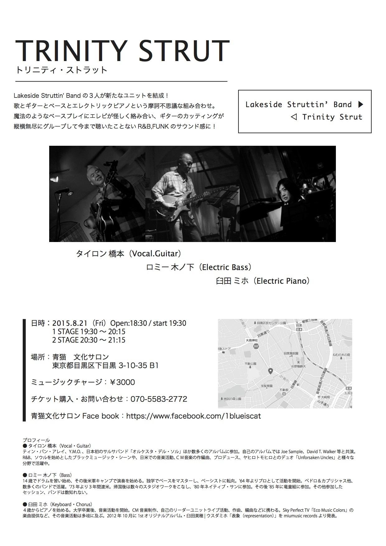 Tyrone Hashimoto 8月 ライブ情報_c0368808_15533861.jpeg