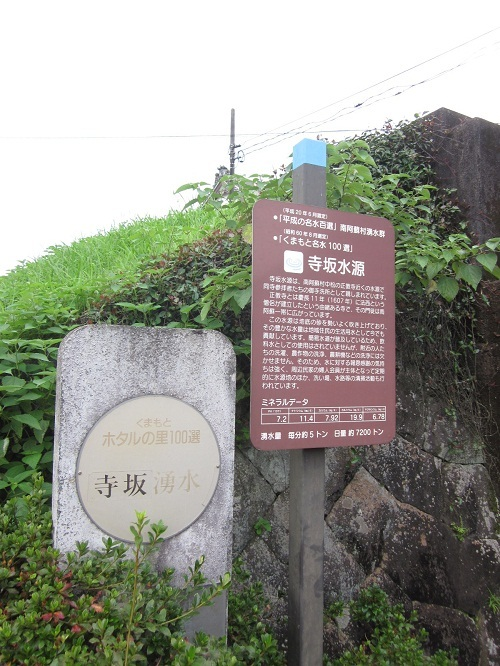 寺坂水源_b0228113_12475014.jpg