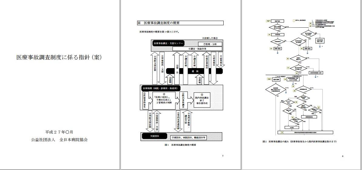 全日本病院協会にて盛りだくさんな企画_b0115629_18594826.jpg