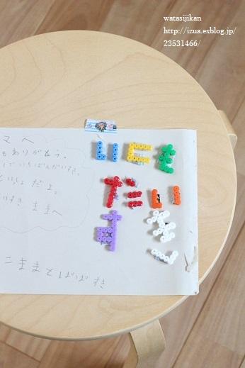 パンと夏休みのこと_e0214646_2037540.jpg