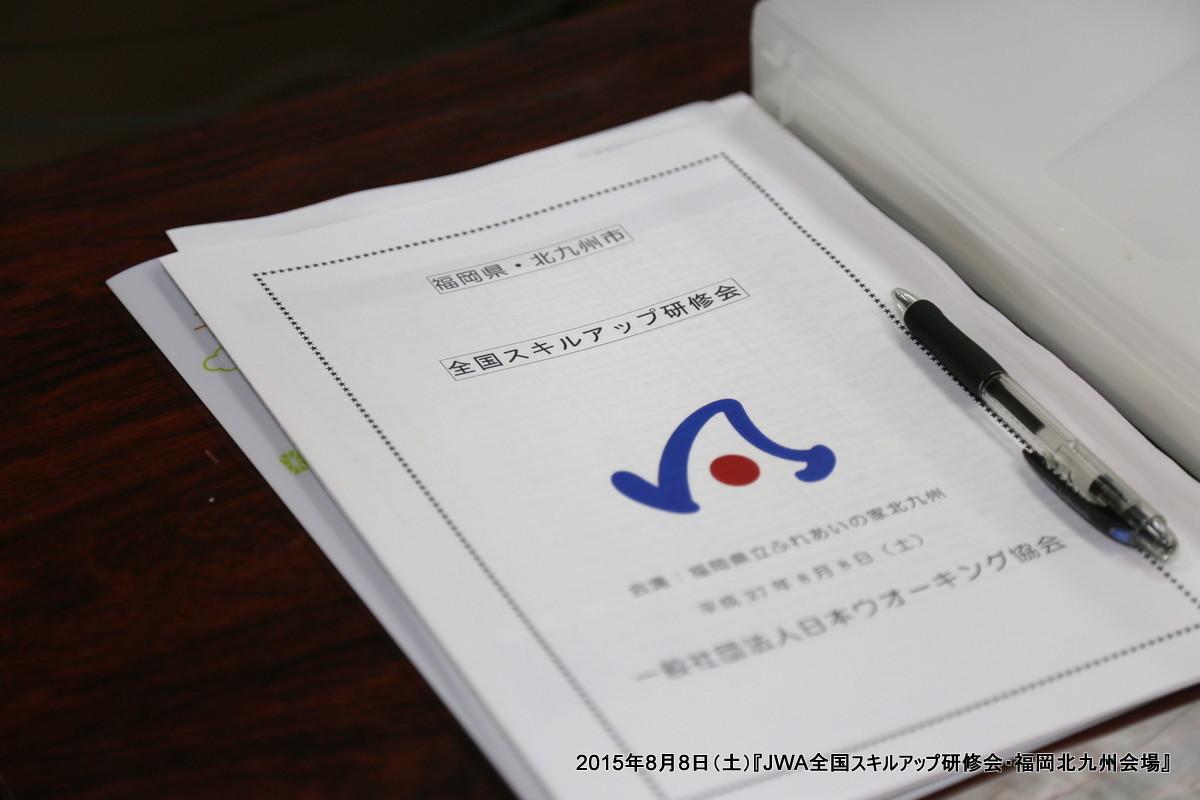 『JWA全国スキルアップ研修会』福岡北九州会場_b0220064_19045124.jpg