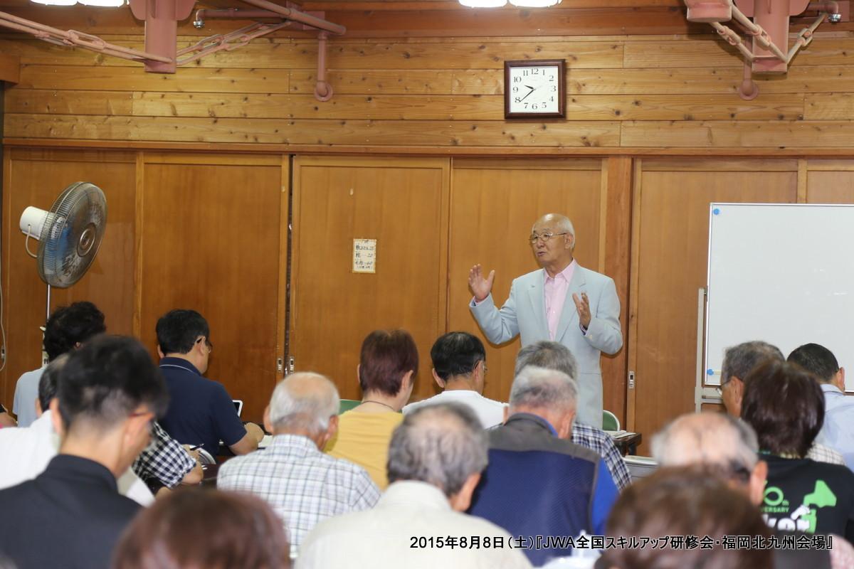 『JWA全国スキルアップ研修会』福岡北九州会場_b0220064_19053820.jpg