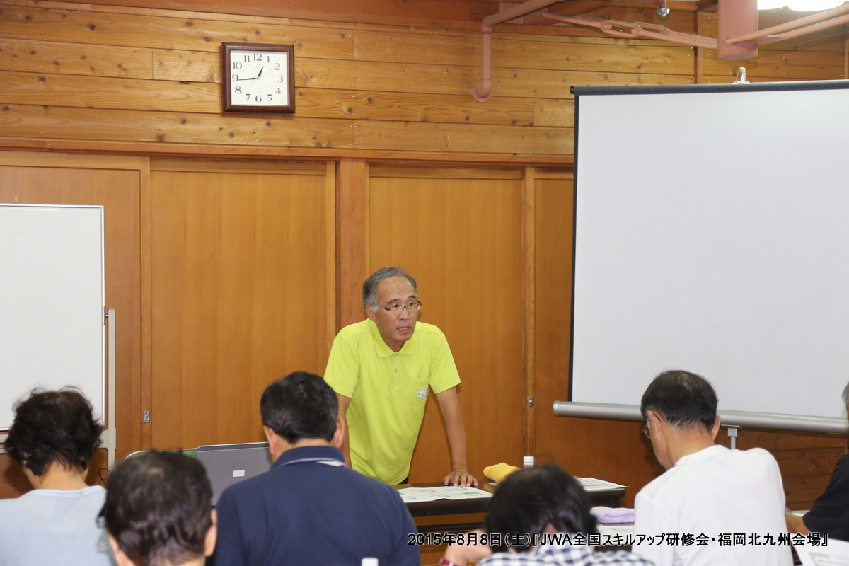 『JWA全国スキルアップ研修会』福岡北九州会場_b0220064_19064935.jpg
