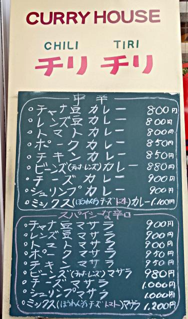 ランチ営業のみ♪「Curry House チリチリ」@渋谷と恵比寿の中間_b0051666_20394642.jpg