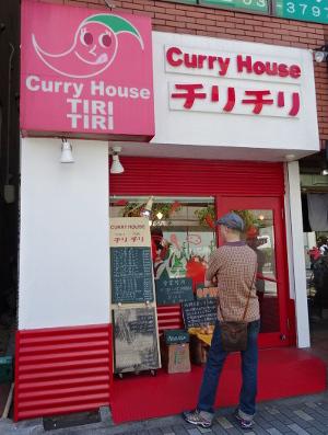 ランチ営業のみ♪「Curry House チリチリ」@渋谷と恵比寿の中間_b0051666_20401157.jpg
