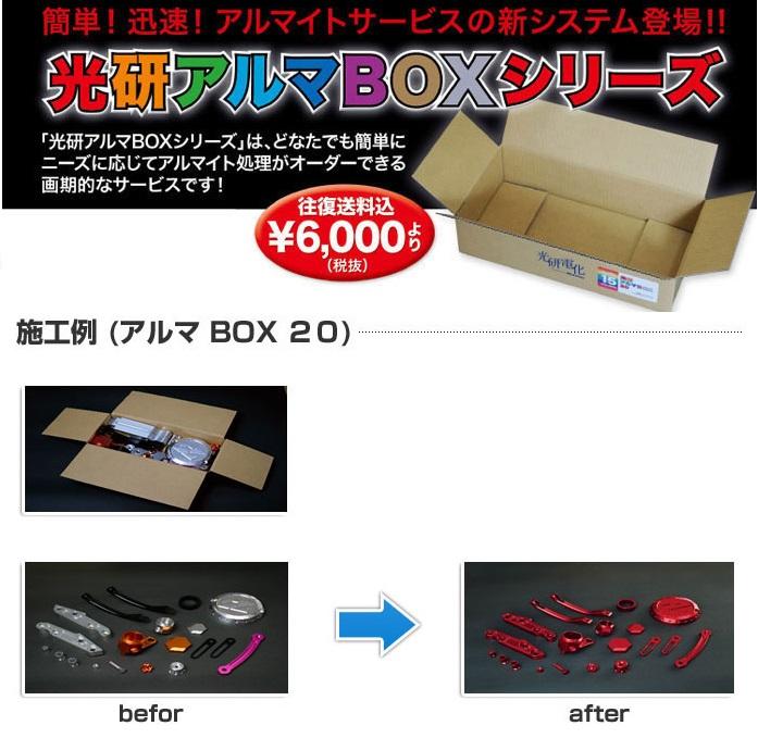 コーケン アルマBOXのご紹介!_b0163075_8371593.jpg