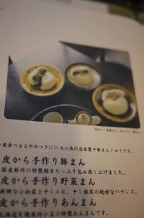 「岩茶房 ことり」さん=篠山・城跡近_f0226293_923327.jpg
