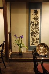 「岩茶房 ことり」さん=篠山・城跡近_f0226293_924633.jpg
