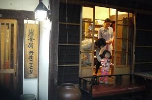 「岩茶房 ことり」さん=篠山・城跡近_f0226293_934592.jpg