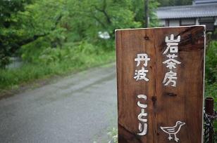 「岩茶房 ことり」さん=篠山・城跡近_f0226293_94056.jpg