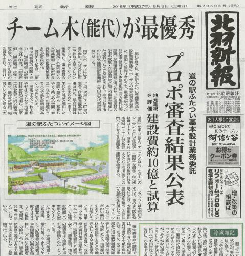 道の駅プロポ選定が北羽新報に掲載_e0054299_13512363.jpg