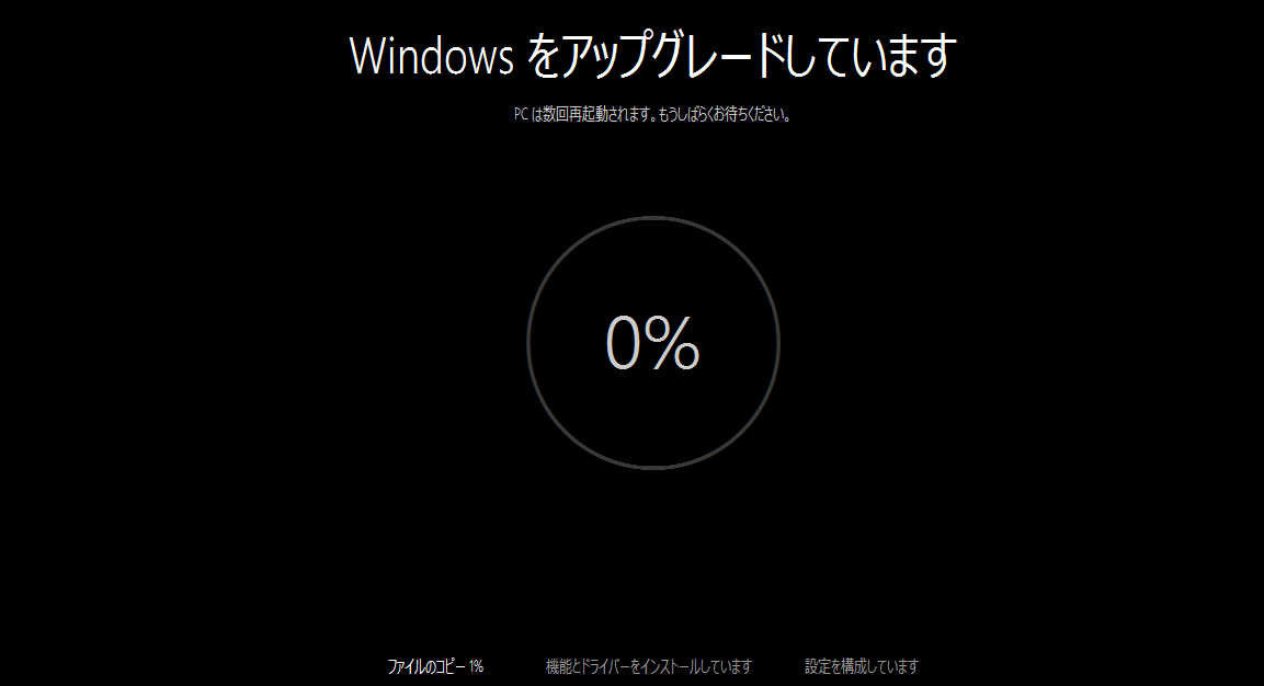 ISO を使った Windows 10 のオフラインアップデート_a0056607_1217276.jpg