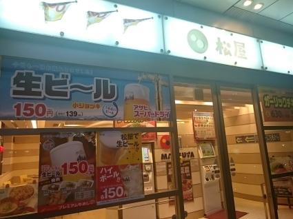 8/8  松呑み@松屋三鷹店_b0042308_16184665.jpg