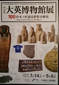 ❁大宰府天満宮と九州国立博物館❁_b0228113_13170651.jpg