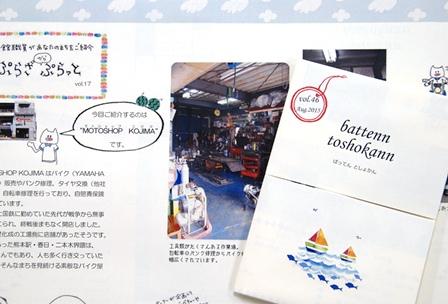 battenn toshokann vol.46_b0228113_16474275.jpg