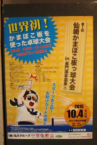かまぼこ板っ球大会IN長門湯本温泉_e0101917_07101692.jpg
