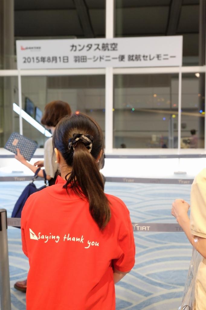 カンタス航空 羽田へ37年ぶりのフライト!シドニーダイレクトスタート_f0050534_11173933.jpg