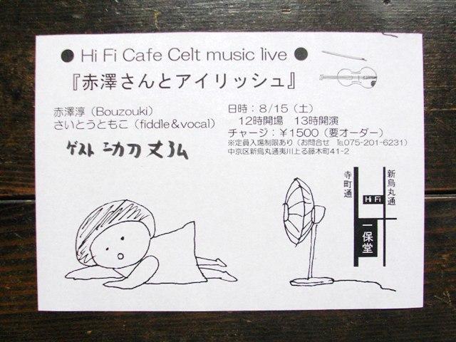 さいとうともこ & 赤澤淳 Live ゲストに功刀丈弘決定! いよいよ明日!_e0230141_20320929.jpg