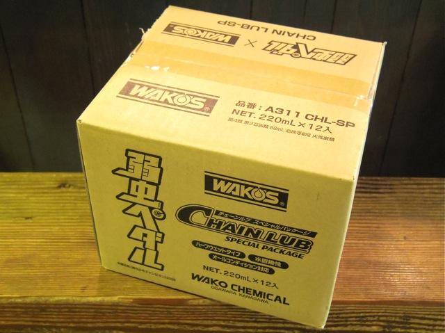 弱虫ペダル x WAKO\'S チェーンルブ スペシャルパッケージ_e0132852_1971121.jpg