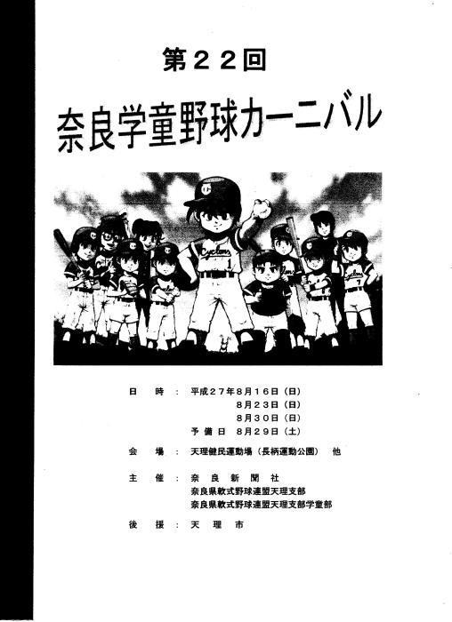 奈良学童カーニバル_b0296154_20403719.jpg