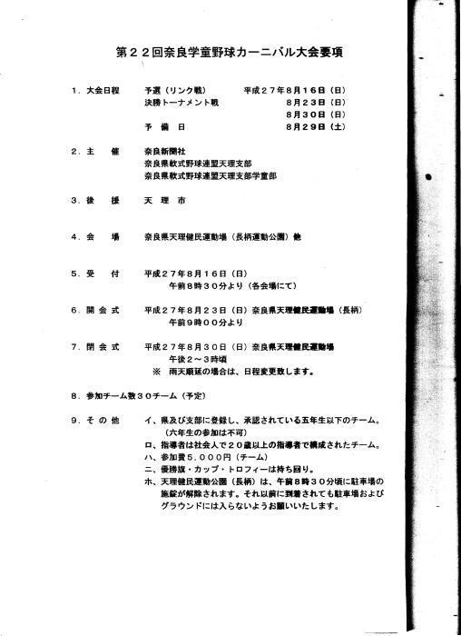 奈良学童カーニバル_b0296154_20404410.jpg